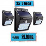 3 БРОЯ Соларна LED лампа с датчик за движение
