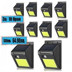 10 БРОЯ Соларна LED лампа с датчик за движение