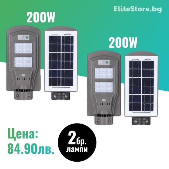 2 броя Външна Соларна LED лампа с датчик за движение и дистанционно 200W