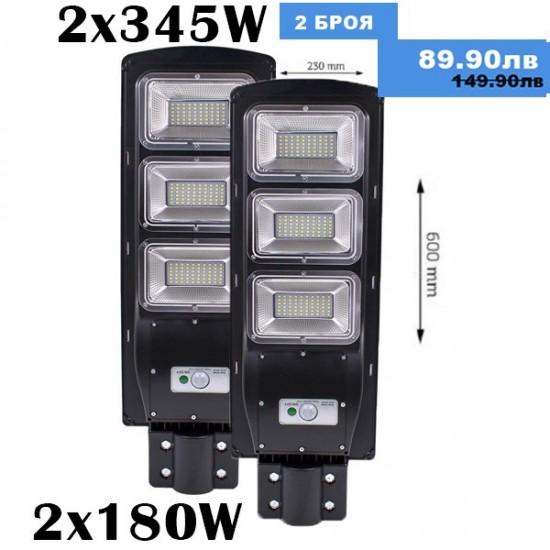 2 Броя Соларна улична лампа със сензор за движение 345W