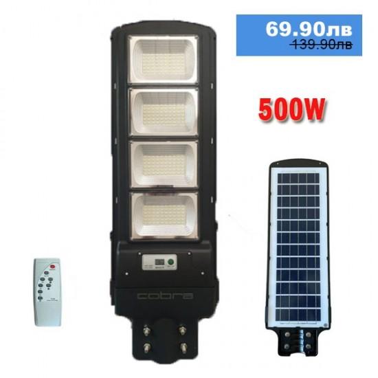 LED Соларна улична лампа Cobra 500W