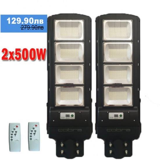 2 Броя LED Соларна улична лампа Cobra 500W