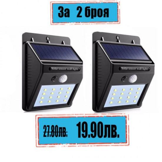 2 БРОЯ Соларна LED лампа с датчик за движение