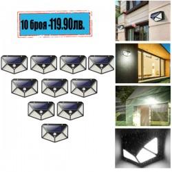 10 Броя 270 ° Водоустойчива градинска соларна лампа