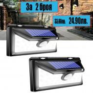 2 БРОЯ LED соларен прожектор със сензор Air Light