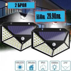 2 Броя 270 ° Водоустойчива градинска соларна лампа