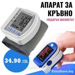 Апарат за измерване на кръвно налягане и Оксиметър