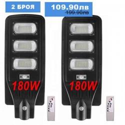 2 броя Външна Соларна LED лампа с датчик за движение и дистанционно 180W